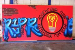 Graffiti 'Repressie'  6